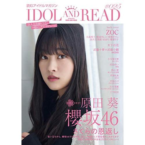 IDOL AND READ 025 表紙画像
