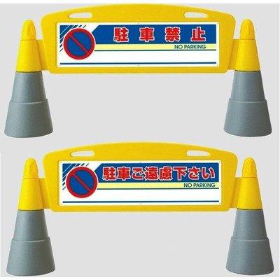 安全サイン8 サインキューブ 駐車場スタンド看板 両面表示 表示内容:進入禁止 874-052 本体カラー:イエロー B075SQ3HSZ