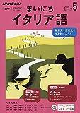 NHKラジオまいにちイタリア語 2019年 05 月号 [雑誌]