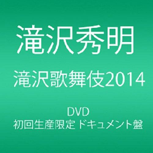 滝沢歌舞伎2014 (初回生産限定) (3枚組DVD)(ドキュメント盤) B00KNIA76G