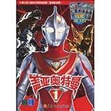 Ultraman Gaia 1 (Chinese Edition)