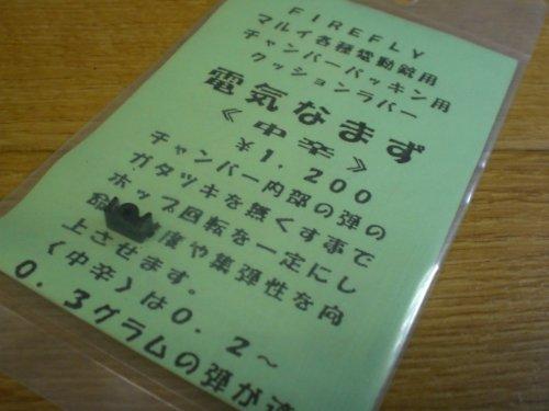 FIREFLY DENKI NAMAZU TYUUKARA electric gun cushion rubber