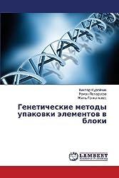 Geneticheskie metody upakovki elementov v bloki