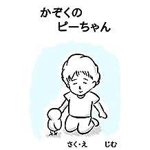 kazokunopiityan (Japanese Edition)