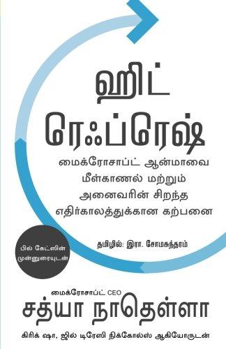 Hit refresh - Tamil (Tamil Edition)