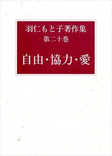 羽仁もと子著作集 20 自由・協力・愛