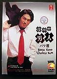 Batsu Kare / Second Time Around (Japanese tv series w. English Sub, All region DVD Version)