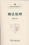 刑法原理 (中国大学法学教科书)