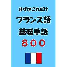 furansugokisotangohappyaku (Japanese Edition)