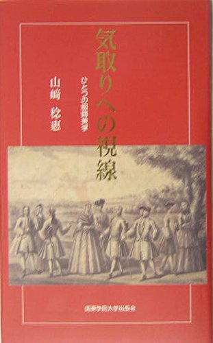 Kidori eno shisen : hitotsu no fukushoku bigaku. pdf