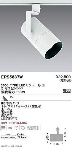 ENDO LEDスポットライト 配線ダクトレール用 CDM-T70W相当 電球色3000K 広角 ERS5887W (ランプ付)   B07HQLZLYK