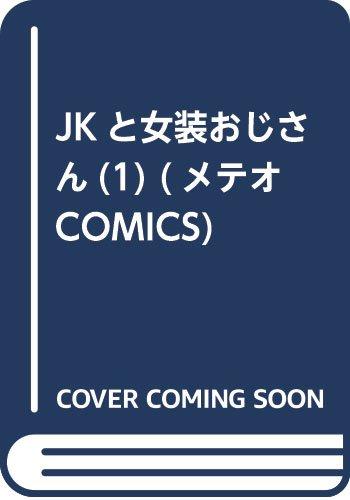 JKと女装おじさん(1) (メテオCOMICS)