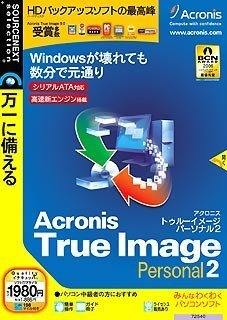 Acronis True Image Personal 2 (説明扉付スリムパッケージ版)