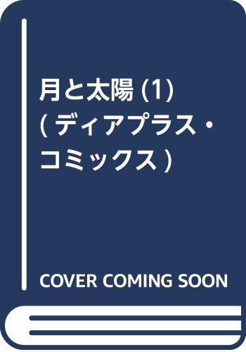 月と太陽(1) (ディアプラス・コミックス)