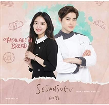 [CD]HOW ARE U BREAD ost (輸入盤)