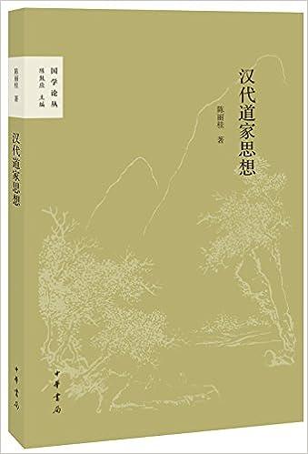Book 汉代道家思想/国学论丛