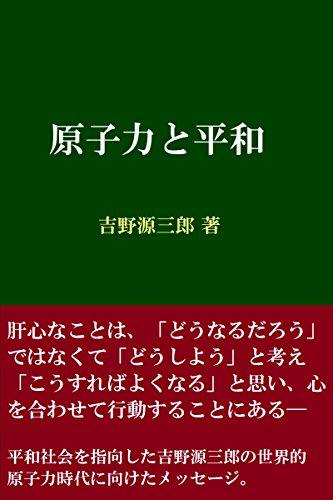 原子力と平和 吉野源三郎作品集