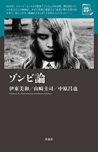 ゾンビ論 (映画秘宝セレクション)