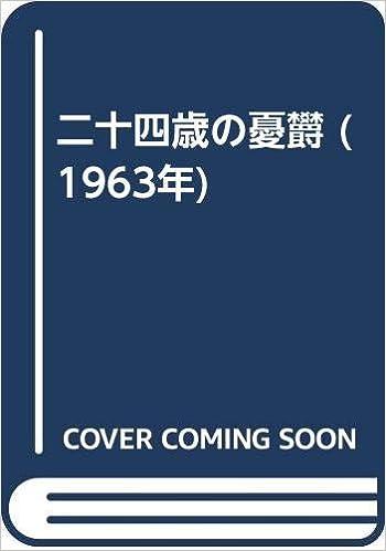 二十四歳の憂欝 (1963年) | 源氏 鶏太 |本 | 通販 | Amazon
