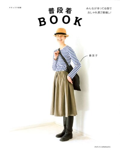 普段着BOOK (ナチュリラ別冊)