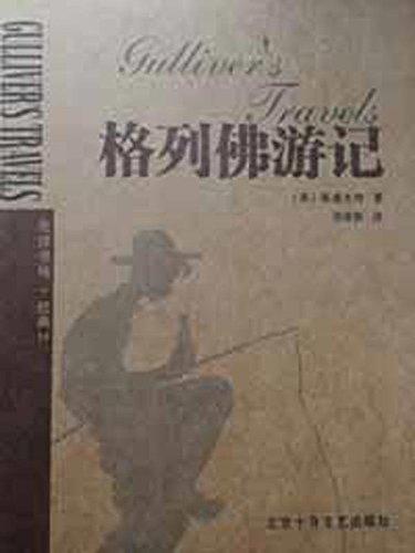 格列佛游记 (伦洋书坊) (Chinese Edition)