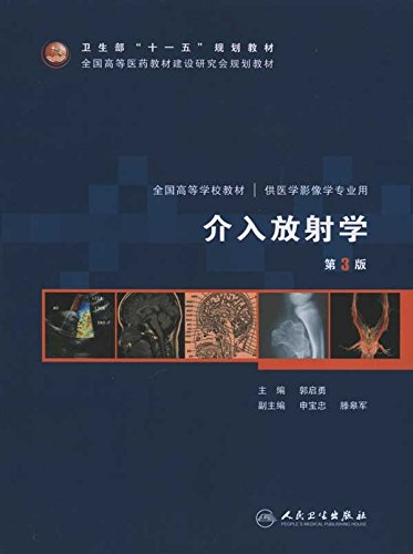 Interventional Radiology (third edition)(Chinese Edition)