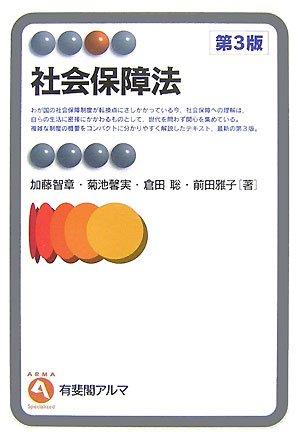 社会保障法 第3版 (有斐閣アルマ)