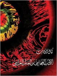 تحميل كتاب الأدب العجائبي والعالم الغرائبي. أبو ديب لـِ: كمال أبو ديب