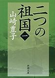 二つの祖国(一)(新潮文庫) (新潮文庫 や 5-45)