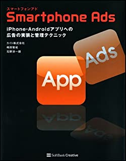 Smartphone Ads iPhone・Androidアプリへの広告の実装と管理テクニック | カイト株式会社, 嶋田 智成, 石野 洋一朗 |本 | 通販 | Amazon