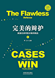完美的辩护:美国名律师胜诉案例精选(上) (世界著名大律师辩护实录丛书)