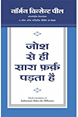 Josh Se Hi Sara Farq Padta Hai (Hindi Edition) Kindle Edition