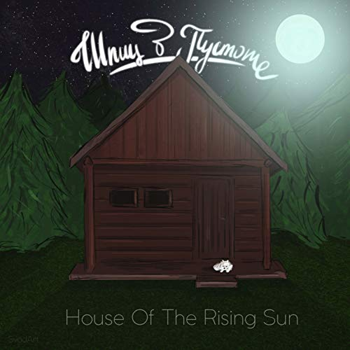 House of the Rising Sun (Version 2) (House Of The Rising Sun Blues Version)