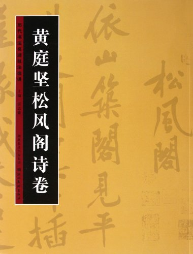 Hunag ting jian song feng ge poems- skills in the orginal writings of calligraphers of various dynasties (Chinese Edition)
