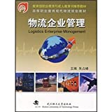Ministry of Education, Vocational Education and Adult Education Department recommended textbook: Logistics Management