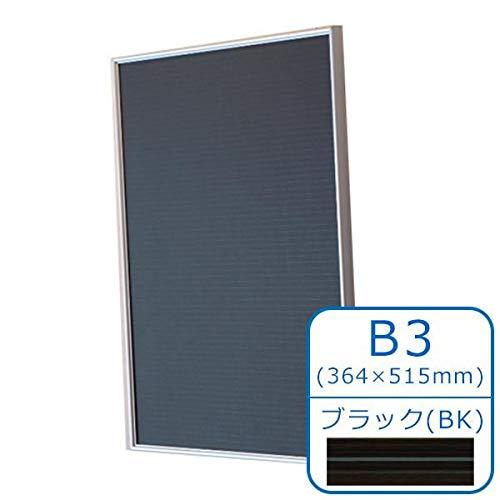 スタンダードなアルミフレームパネル!! ARTE(アルテ) アルミフレーム スタンダードシリーズ シェイプ B3(364×515mm) ブラック SH-B3-BK