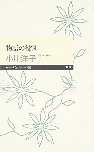 物語の役割 (ちくまプリマー新書)
