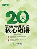 20天突破考研英语核心短语