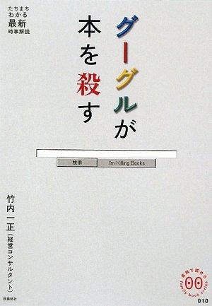 グーグルが本を殺す (家族で読めるfamily book series―たちまちわかる最新時事解説)