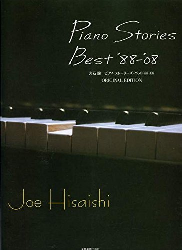(PIANO STORIES BEST '88-'08 by Joe Hisaishi (2008-06-12))