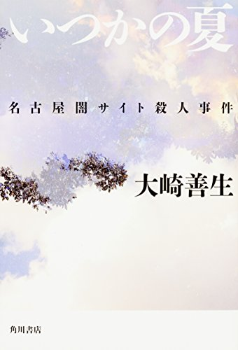 『いつかの夏 名古屋闇サイト殺人事件』は、ここまでの作家人生の、一つのピリオドとなる作品になりました。