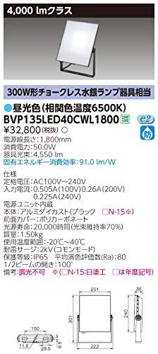 TOSHIBA 東芝ライテック LED小形投光器 スポットライト 4000lmクラス 昼光色 BVP135LED40CWL1800 B07H8973V1