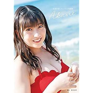 羽賀朱音ファースト写真集『Akane』