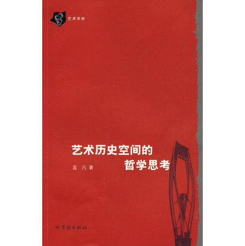 Philosophical Reflection on Space of Art History (Chinese Edition) ebook