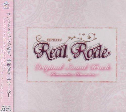 Real Rode Sound Track~Romantic Memories~の商品画像