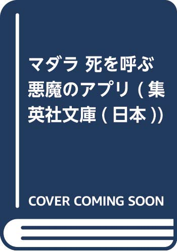 マダラ 死を呼ぶ悪魔のアプリ (集英社文庫(日本))