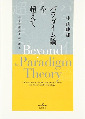 パラダイム論を超えて: 科学技術進化論の構築