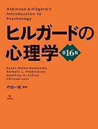 ヒルガードの心理学 第16版の書影