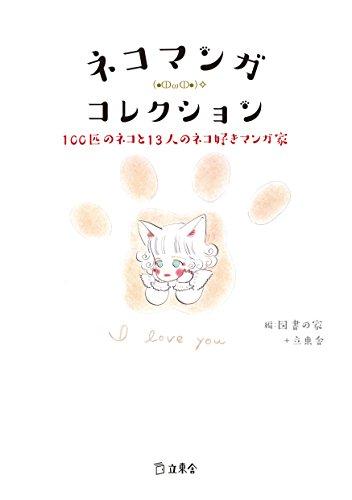 ネコマンガ・コレクション 100匹のネコと13人のネコ好きマンガ家 (立東舎) 発売日