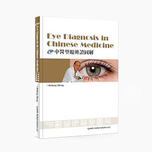 Eye Diagnosis in Chinese Medicine: A Comprehensive TCM Guide for the Discerning Practitioner ()
